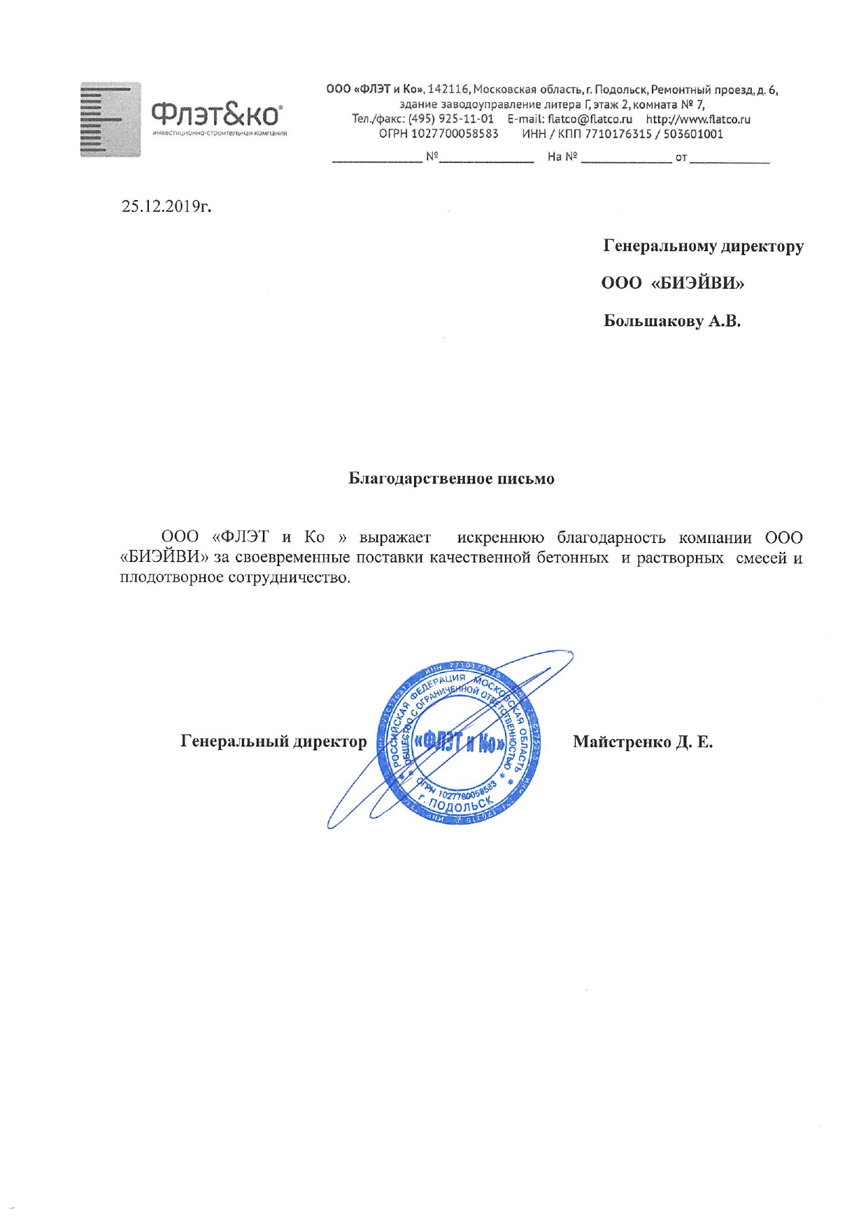 Биэйви москва бетон куплю бетон домодедовский район